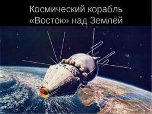 Космический корабль «Восток» над Землёй