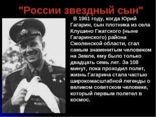 В 1961 году, когда Юрий Гагарин, сын плотника из села Клушино Гжатского (ны