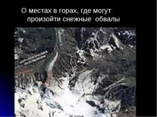 О местах в горах, где могут произойти снежные обвалы