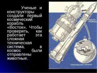 Ученые и конструкторы создали первый космический корабль «Восток». Чтобы про