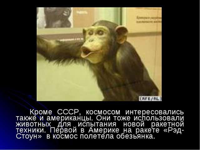 Кроме СССР, космосом интересовались также и американцы. Они тоже использовал...