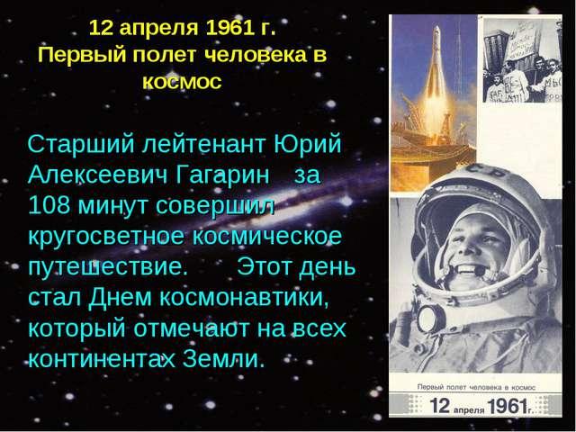 12 апреля 1961 г. Первый полет человека в космос Старший лейтенант Юрий Алекс...
