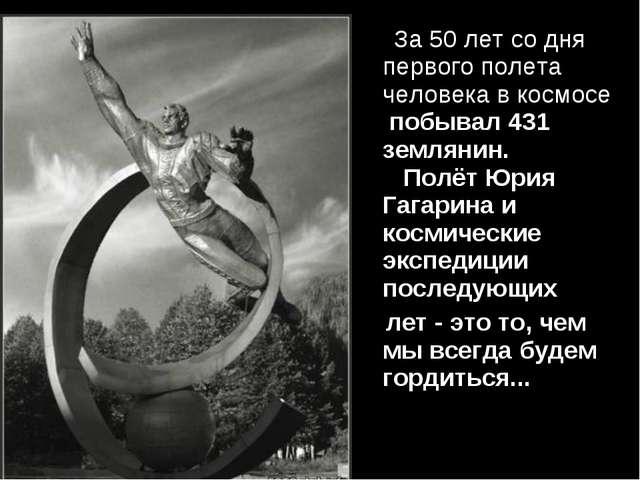 За 50 лет со дня первого полета человека в космосе побывал 431 землянин. Пол...
