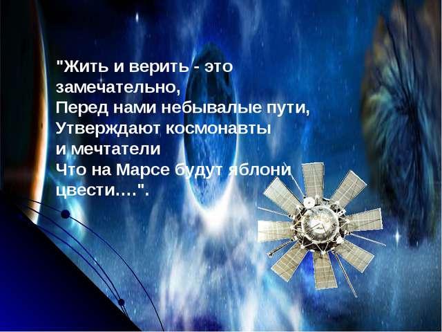 """""""Жить и верить - это замечательно, Перед нами небывалые пути, Утверждают косм..."""