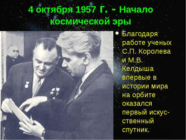 4 октября 1957 г. - Начало космической эры Благодаря работе ученых С.П. Корол...