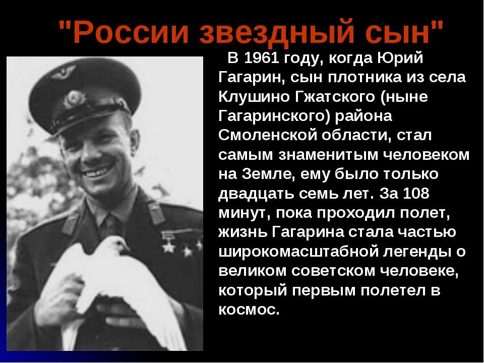 В 1961 году, когда Юрий Гагарин, сын плотника из села Клушино Гжатского (ны...