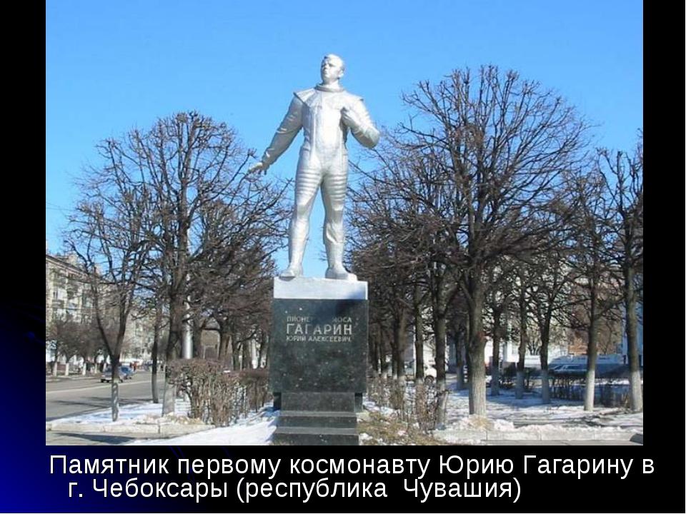 Памятник первому космонавту Юрию Гагарину в г. Чебоксары (республика Чувашия)
