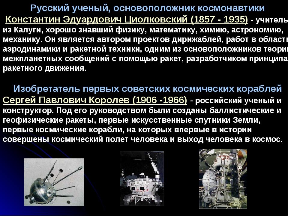 Русский ученый, основоположник космонавтики Константин Эдуардович Циолковский...