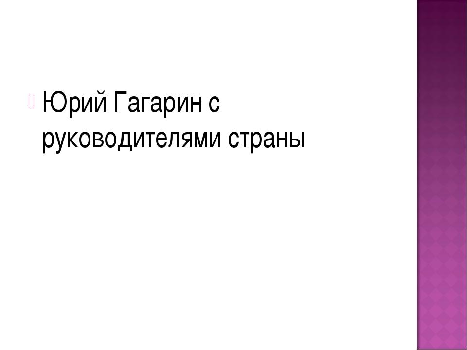 Юрий Гагарин с руководителями страны