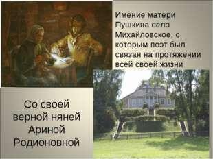 Имение матери Пушкина село Михайловское, с которым поэт был связан на протяже