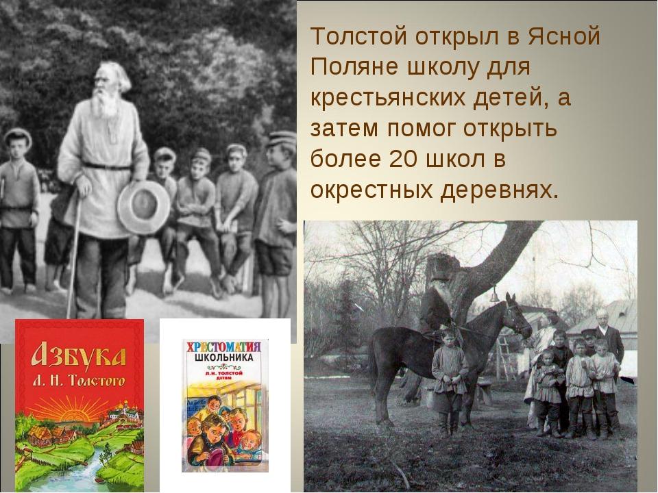 Толстой открыл в Ясной Поляне школу для крестьянских детей, а затем помог отк...