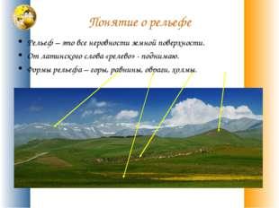 Понятие о рельефе Рельеф – это все неровности земной поверхности. От латинско