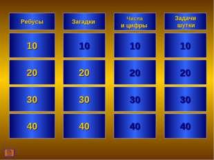 Ребусы Задачи шутки 10 10 10 20 20 20 30 30 30 40 40 40 Числа и цифры Загадки