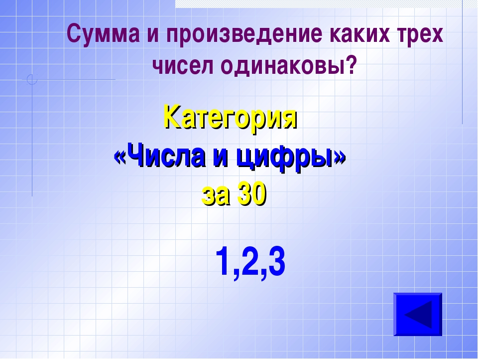 Сумма и произведение каких трех чисел одинаковы? Категория «Числа и цифры» за...