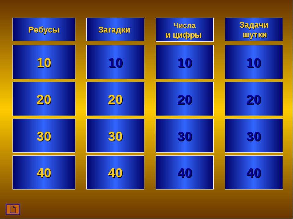 Ребусы Задачи шутки 10 10 10 20 20 20 30 30 30 40 40 40 Числа и цифры Загадки...