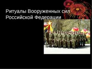 Ритуалы Вооруженных сил Российской Федерации Выполнил: преподаватель-организа