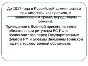 До 1917 года в Российской армии присяга принималась, как правило, в православ