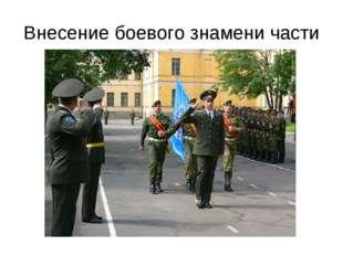 Внесение боевого знамени части