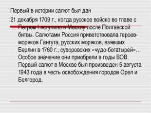 Первый в истории салют был дан 21 декабря 1709 г., когда русское войско во гл