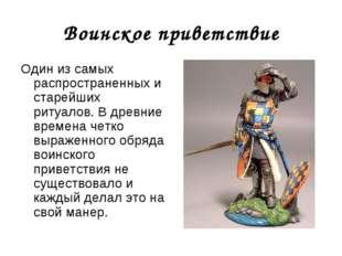 Воинское приветствие Один из самых распространенных и старейших ритуалов. В д