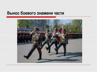Вынос боевого знамени части