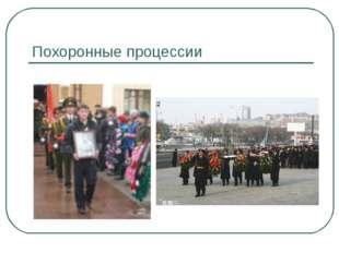 Похоронные процессии