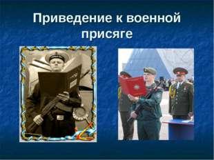 Приведение к военной присяге