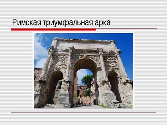 Римская триумфальная арка