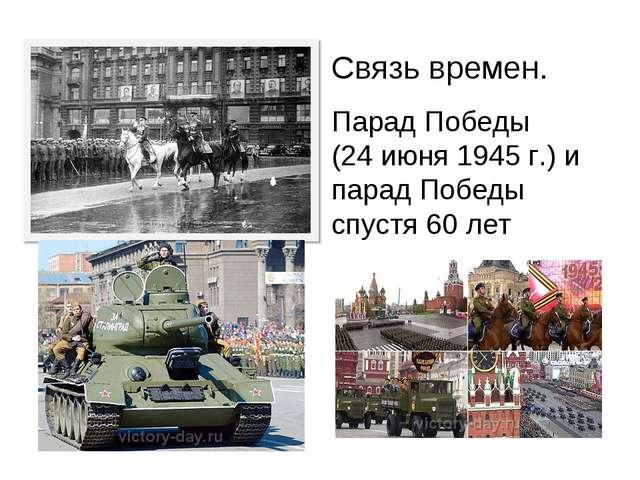 Связь времен. Парад Победы (24 июня 1945 г.) и парад Победы спустя 60 лет