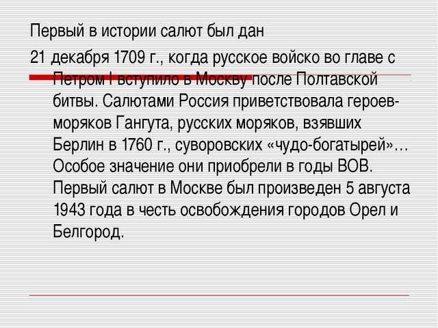 Первый в истории салют был дан 21 декабря 1709 г., когда русское войско во гл...