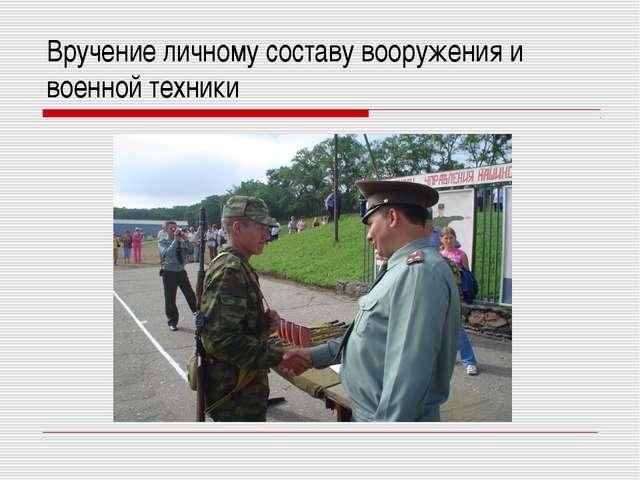Вручение личному составу вооружения и военной техники