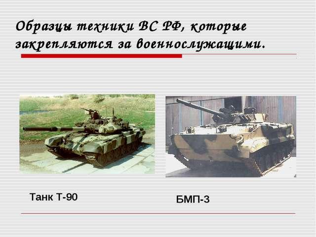 Образцы техники ВС РФ, которые закрепляются за военнослужащими. Танк Т-90 БМП-3