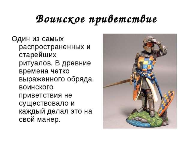 Воинское приветствие Один из самых распространенных и старейших ритуалов. В д...