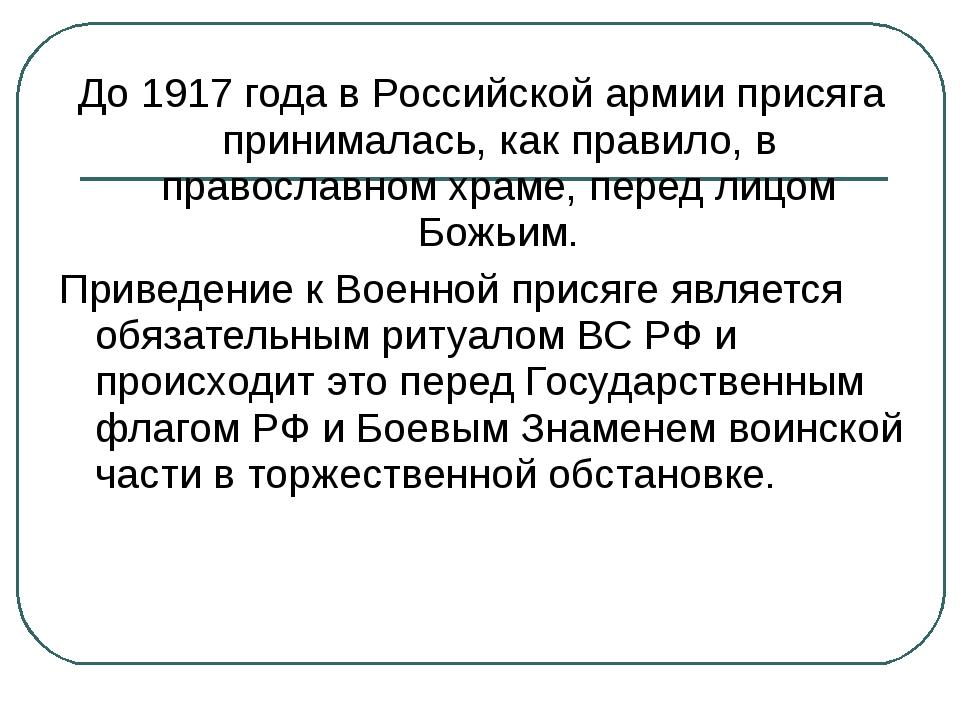 До 1917 года в Российской армии присяга принималась, как правило, в православ...