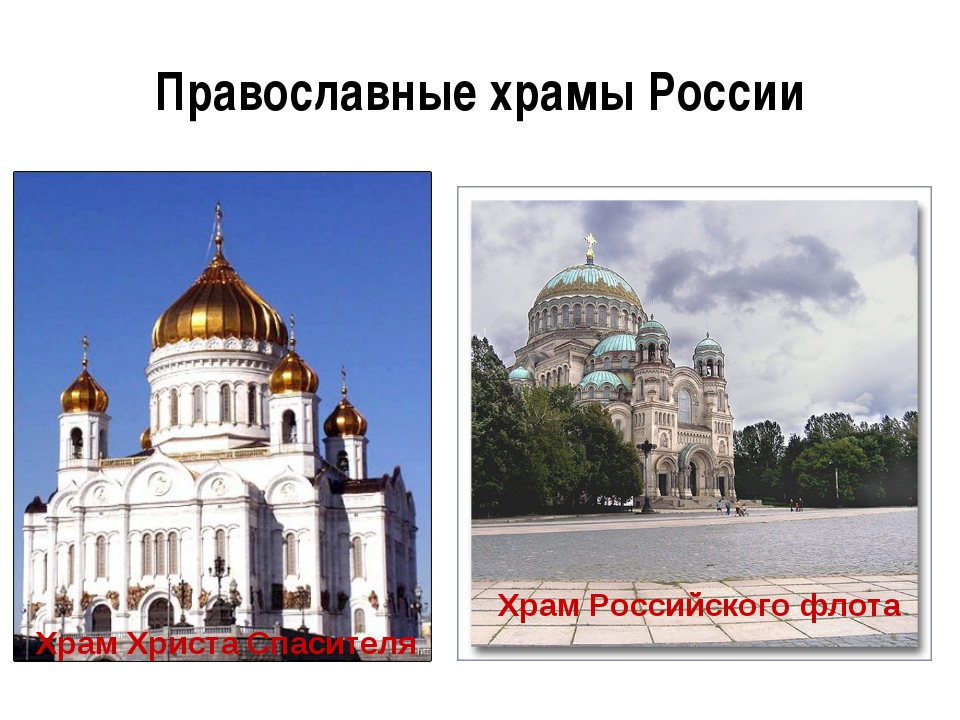 Православные храмы России Храм Российского флота Храм Христа Спасителя
