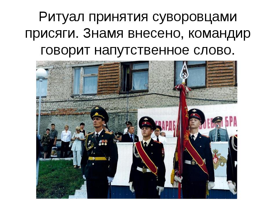 Ритуал принятия суворовцами присяги. Знамя внесено, командир говорит напутств...