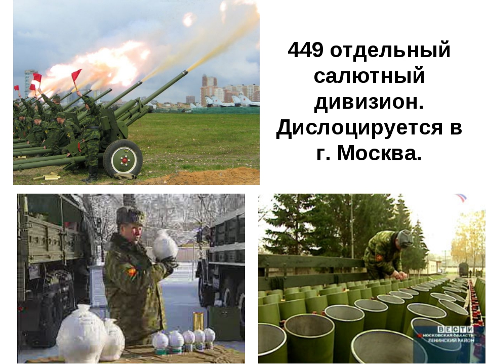 449 отдельный салютный дивизион. Дислоцируется в г. Москва.