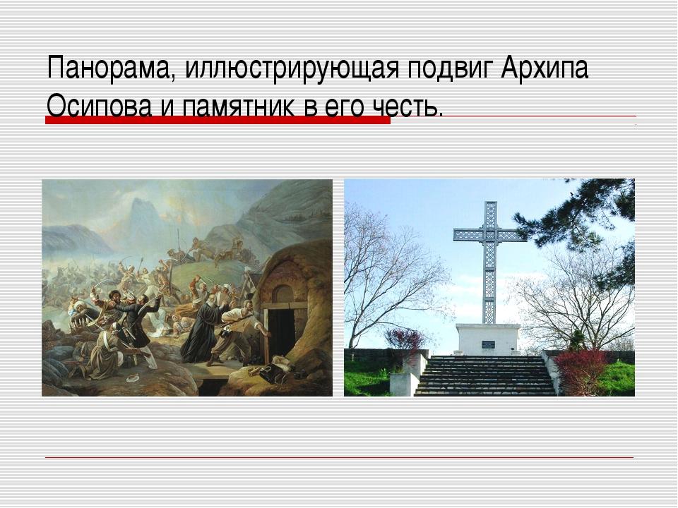 Панорама, иллюстрирующая подвиг Архипа Осипова и памятник в его честь.