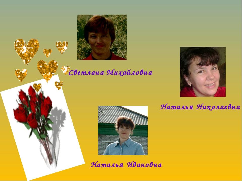 Светлана Михайловна Наталья Николаевна Наталья Ивановна