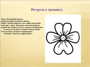 Ресурсы к тренингу. Игра «Волшебный цветок». Каждому ребенку раздается цветок