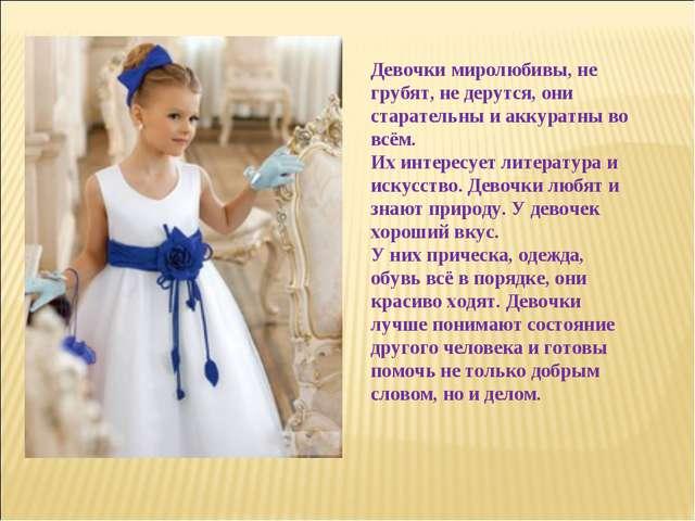 Девочки миролюбивы, не грубят, не дерутся, они старательны и аккуратны во всё...