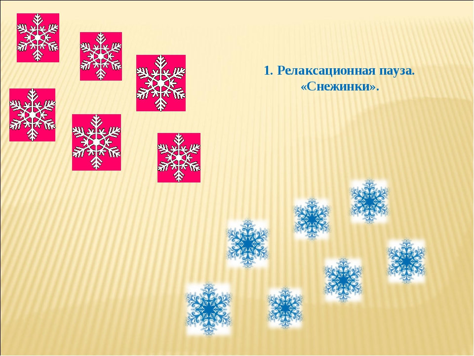 1. Релаксационная пауза. «Снежинки».