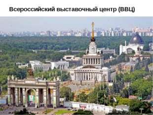 Всероссийский выставочный центр (ВВЦ)