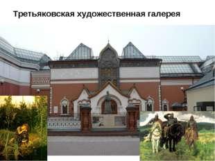 Третьяковская художественная галерея