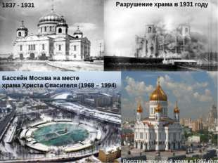 Бассейн Москва на месте храма Христа Спасителя (1968 – 1994) 1837 - 1931 Разр