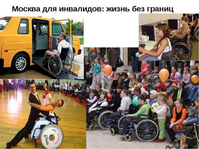 Москва для инвалидов: жизнь без границ