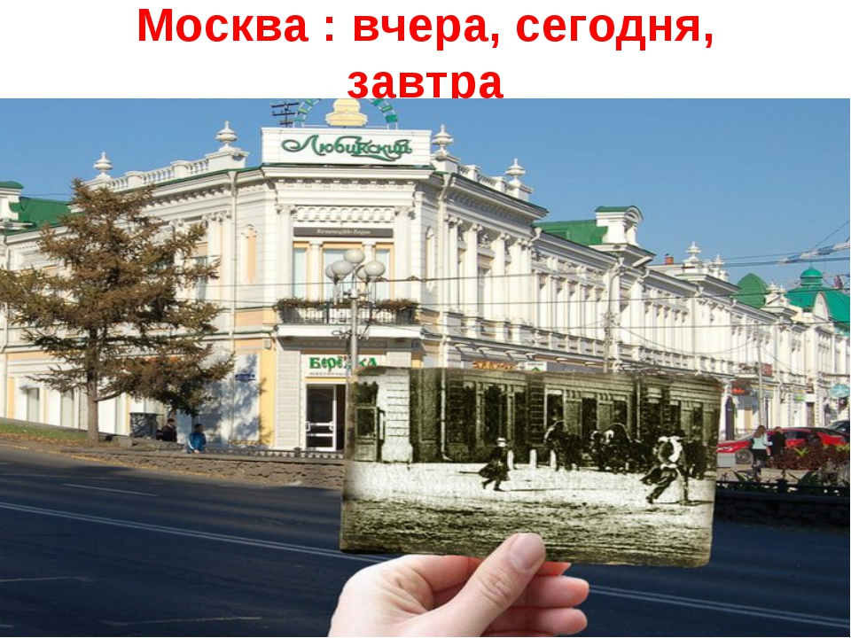 Москва : вчера, сегодня, завтра