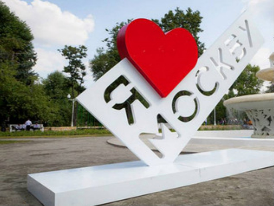 Картинка я люблю тебя луганск