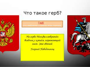 Что такое герб? На гербе Москвы изображён всадник с копьём, поражающий змея.