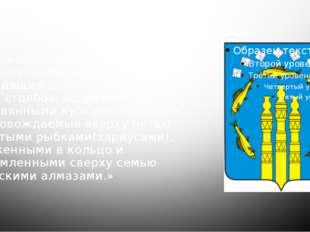 Геральдическое описание гласит: «В лазоревом(голубом) поле три выходящих золо
